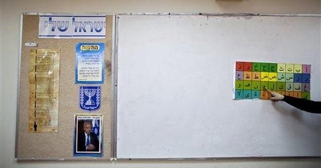 Israeli Arabs enter Jewish classrooms