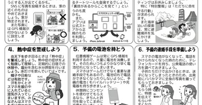"Watch it, cowboy: Japan's 9 safety tips for ""Pokemon Go"""