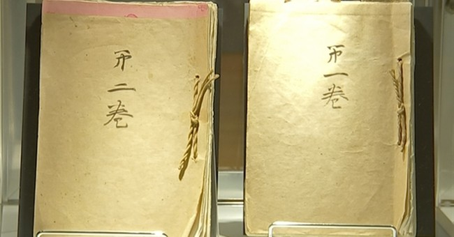 Memoir by Japanese Emperor Hirohito to be auctioned in NY