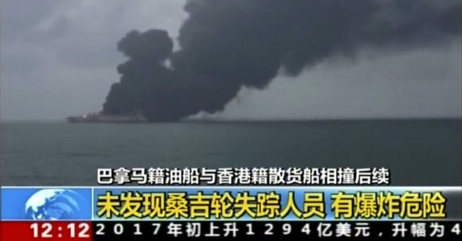 The Latest: Smoke still billowing from burning oil tanker
